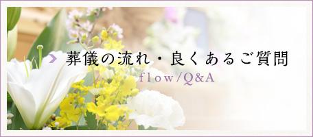 flow_half_banner